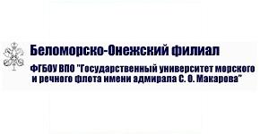 Беломорско-Онежский Филиал ГУМРФ им. адм. Макарова