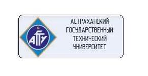АГТУ [Астраханский Государственный Технический Университет]